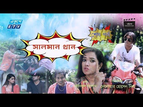 Salman Khan | সালমান খান |EPI -07| Akhmo Hasan | Anny Khan | Bangla New Comedy Natok
