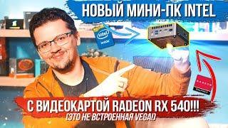 INTEL ПОСТАВИЛА В СВОЙ ПК RADEON RX 540!!! (не встроенную Vega). И вот что из этого получилось!
