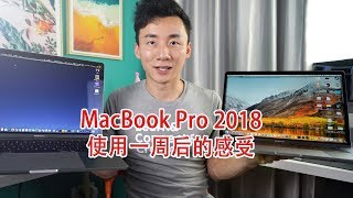 MacBookPro2018使用一周后的体验感觉