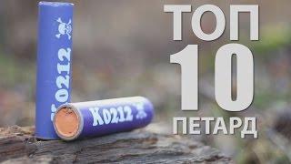 ТОП 10 Самых МОЩНЫХ Петард - TOP 10 Most Powerful Firecrackers