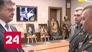 Власти Вероны лишили Порошенко статуса почетного гражданина города - Россия 24