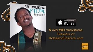 Abel Mulugeta - Yemote Laysema - (Official Video) Ethiopian New Music 2014