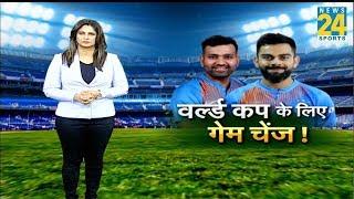 Kohli-Rohit ने बदला गेमप्लान | बाकी टीमों के लिए बजी खतरे की घंटी