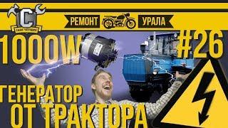 Ремонт мотоцикла Урал #26 - Генератор от трактора на 1кВт (1000 ватт)