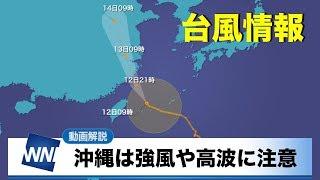 台風14号沖縄は強風や高波に注意・台風15号発生台風進路予想
