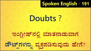 How to express DOUBTS in English | Spoken English 2020 (ಕನ್ನಡ) - 191