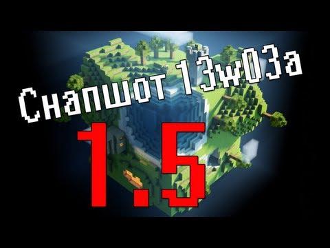 Minecraft 1.5 (13w03a) - Обзор. ThePowerfulDeeZ