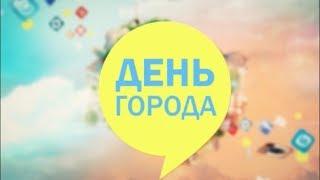 ДЕНЬ ГОРОДА 07-06-2018