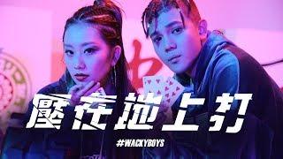 反骨神曲【壓在地上打】Official MV WACKYBOYS 宅神爺麻將 包廂內吃吃 Prod. 麻吉弟弟