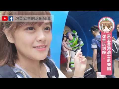【開字幕】來去香港迪士尼樂園玩一整天啦!