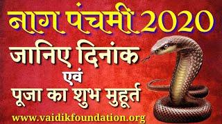 2020 नाग पंचमी तिथि: जानिए पूजा का दिनांक एवं शुभ मुहूर्त 2020| Nag Panchami 2020 Date&Time in india - Download this Video in MP3, M4A, WEBM, MP4, 3GP