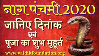 2020 नाग पंचमी तिथि: जानिए पूजा का दिनांक एवं शुभ मुहूर्त 2020| Nag Panchami 2020 Date&Time in india  IMAGES, GIF, ANIMATED GIF, WALLPAPER, STICKER FOR WHATSAPP & FACEBOOK
