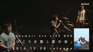 4th LIVE DVD「ひこうき雲と夏の音」SPOT