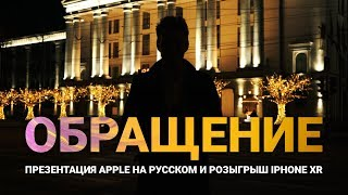 Я ЗНАЮ, ТЫ ХОЧЕШЬ IPHONE XR (презентация Apple 25.03 на русском и конкурс)