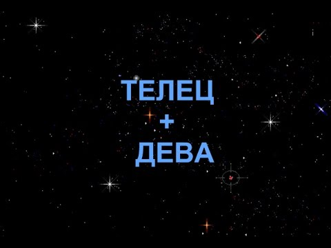 ДЕВА+ТЕЛЕЦ - Совместимость - Астротиполог Дмитрий Шимко