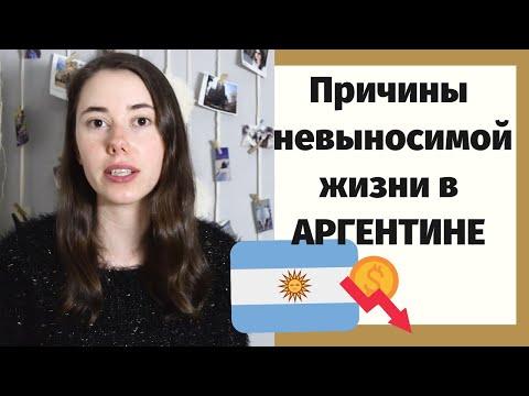 10 факторов которые делают жизнь в Аргентине невыносимой