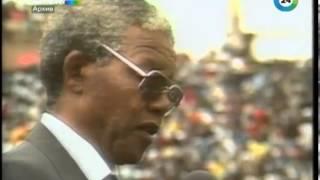 Нельсон Мандела: Жизнь борца за свободу