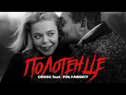 GROSU feat. POLYANSKIY - Полотенце (Mood-Video)