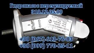 Гидронасос нерегулируемый 310.12.05.00