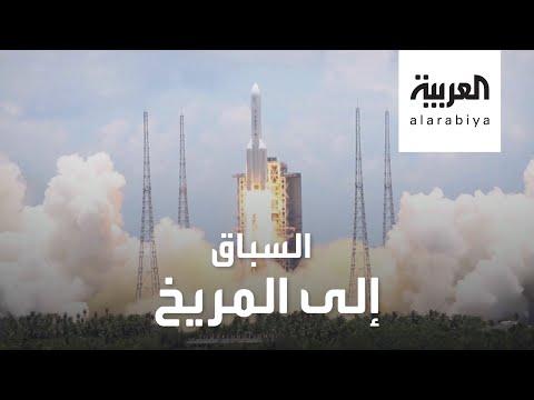 العرب اليوم - شاهد: دولة جديدة تنضم إلى سباق المريخ