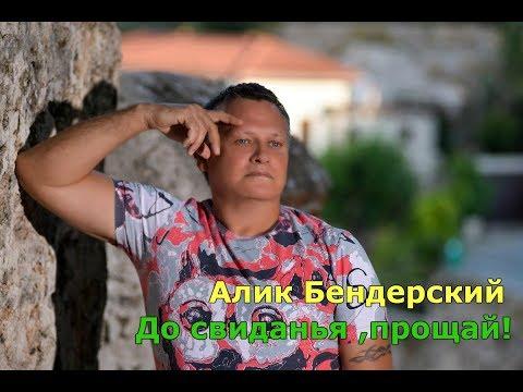 Алик  Бендерский - До свиданья,прощай!