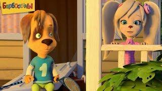 Барбоскины | Главное терпение 🕑 Сборник мультфильмов для детей