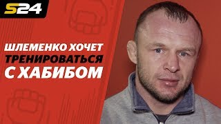 Шлеменко: «Если бы проиграл, думал бы о завершении карьеры» | Sport24