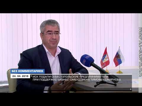 Севастопольский суд признал правительственную методику расчёта аренды на размещение НТО незаконной