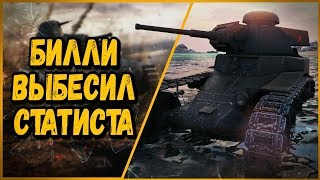 БИЛЛИ ВЫБЕСИЛ СТАТИСТА | World of Tanks