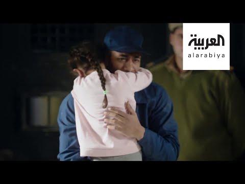 العرب اليوم - شاهد: أغنية ومشاهد مؤثرة لـ