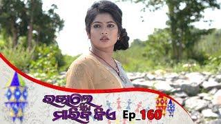 Rakhile Sie Mariba Kie   Full Ep 160   21st Oct 2019   Odia Serial – TarangTV