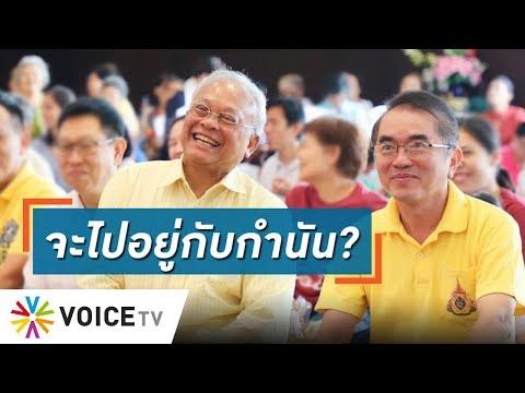 """Talking Thailand - """"หมอวรงค์"""" บ๊ายบาย ปชป. จ่อซบ ลุงกำนัน-พปชร. """"จุรินทร์"""" ไม่รั้ง อวยพรโชคดี"""