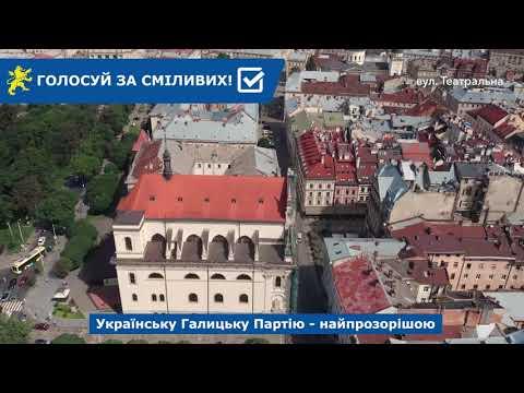 Над Левом: пл. Івана Підкови, вул. Театральна, пл. Вічева