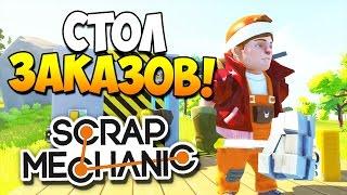 Scrap Mechanic | СТОЛ ЗАКАЗОВ!