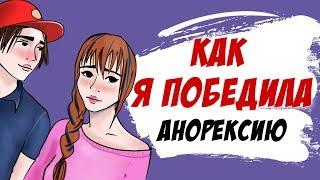 Как победить анорексию? (3/3) (история моей подруги, анимация)