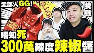 【挑戰】全部人GG!唔知死💀挑戰300萬🌶辣度辣椒醬 w/ Dee 念
