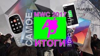 MWC 2017: САМОЕ ИНТЕРЕСНОЕ. ИТОГИ