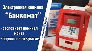 Электронная копилка - Банкомат (русифицированная)