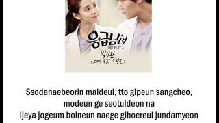 Park Sihwan - The Way We Loved Lyrics [Emergency Couple OST]
