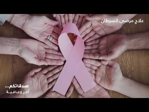 علاج مرضى السرطان