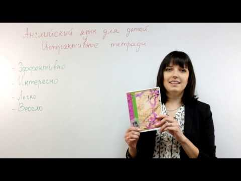Английский язык для детей. Интерактивные тетради. Что это такое и почему стоит их завести.