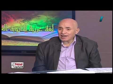لغة عربية 3 ثانوي حلقة 36 ( إجابة البوكليت الاسترشادي الثاني 2019 )  01-05-2019