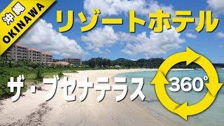 VR動画で沖縄 ツアー『 リゾートホテル ~ザ・ブセナテラス~ 』4K 360°カメラの動画
