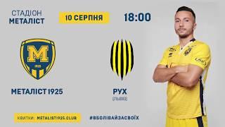 Футбол у Харкові: Металіст 1925 vs. Рух — 10 серпня 18:00 // Перша ліга