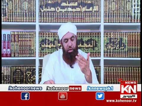Ahkam ul Quran 04 April 2020 | Kohenoor News Pakistan