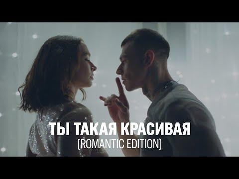 NILETTO - Ты такая красивая (romantic edition)