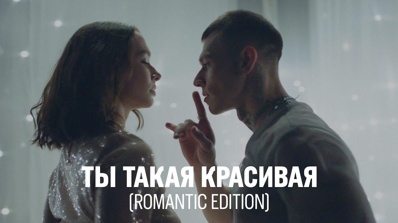 Niletto — Ты такая красивая (Romantic Edition)