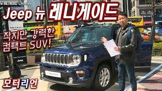 [모터리언] 지프 뉴 레니게이드 신차 리뷰
