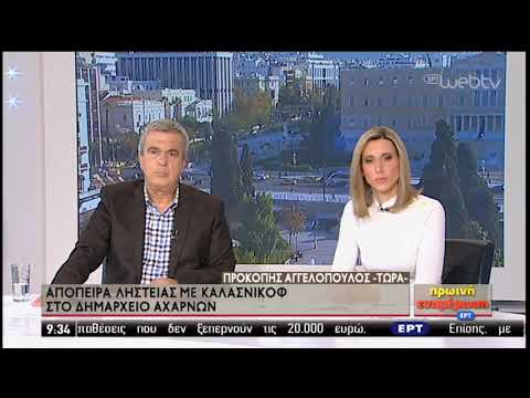 Απόπειρα ληστείας με απειλή καλάσνικοφ στο Δημαρχείο Αχαρνών   06/12/2019   ΕΡΤ