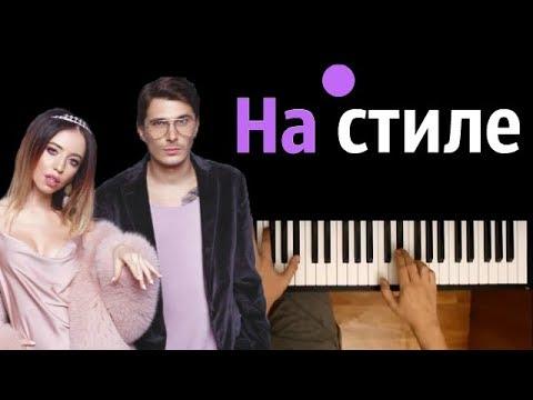 Время и Стекло - На стиле ● караоке | PIANO_KARAOKE ● ᴴᴰ + НОТЫ & MIDI